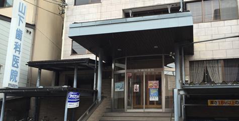 山下歯科医院