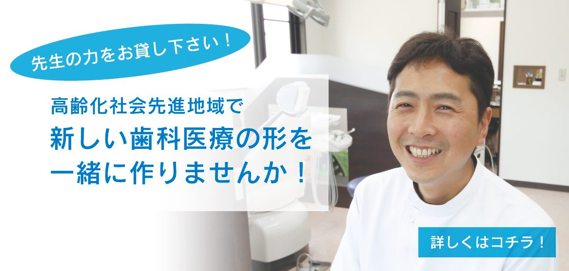 高山市の歯医者に就職したい方、いしうら歯科で一緒に働きませんか?